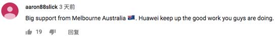 来自澳大利亚 墨尔本大大的支持。华为,继续你们手头上的优秀工作吧。