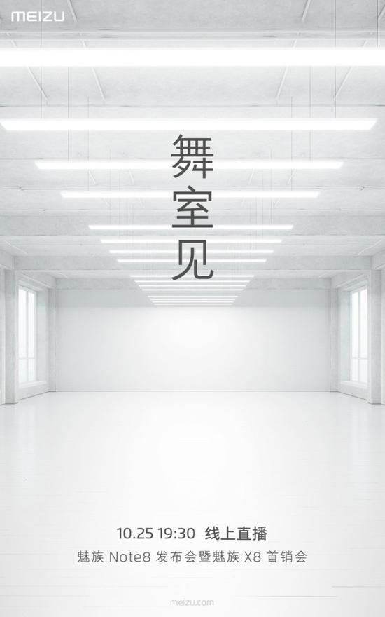 魅族Note8将发布