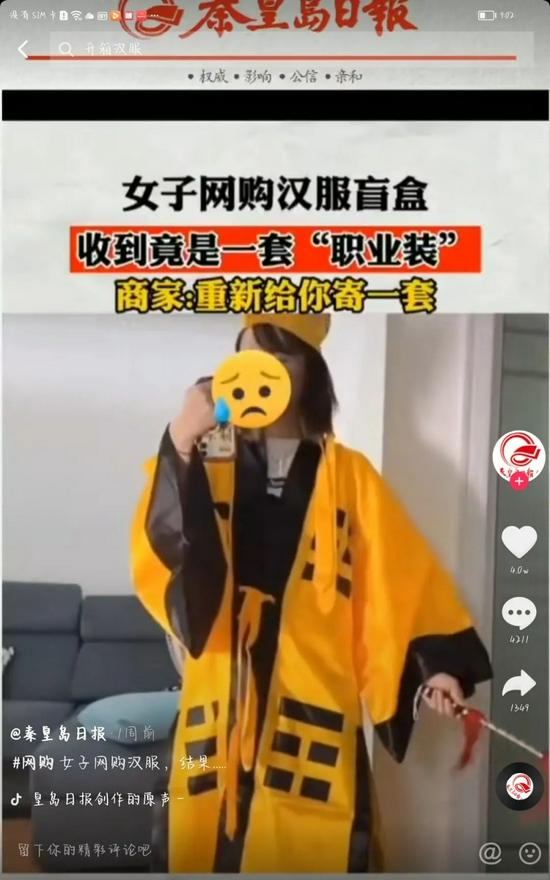 最近武漢一女子網購漢服盲盒,收到瞭一身道士服。/抖音@秦皇島日報