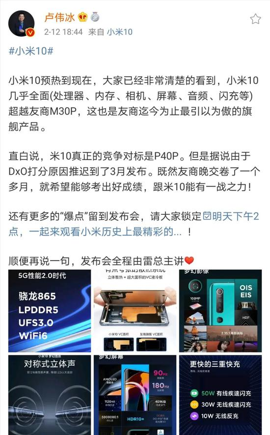 卢伟冰在小米10系列新机发布之前的爆料,图源其个人微博