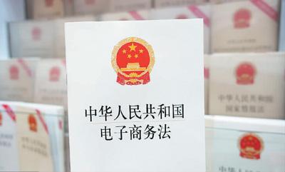 图为某书城内的《中华人民共和国电子商务法》。这部法律是吾国电子商务周围首部综相符性法律,将于2019年1月1日正式实走。   原料图片