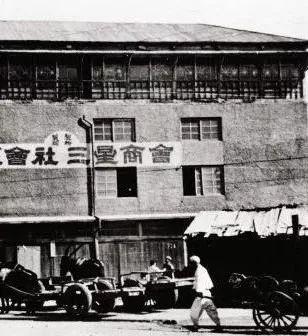 三星创办于1938年,当时主要从事将干鱼和水果出口到中国。