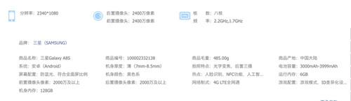 截图来自京东官网