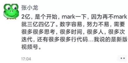 马化腾新开一局:张小龙在微信守家,姚晓光去QQ打野