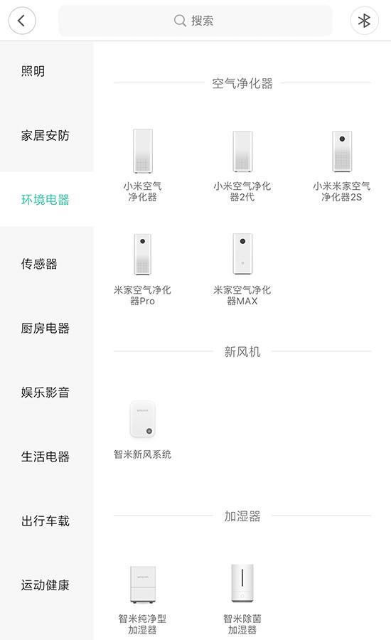 米家App程序涵盖了众多智能家电