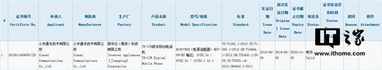 小米Max 3来了?新机通过3C认证:米6同款充电器