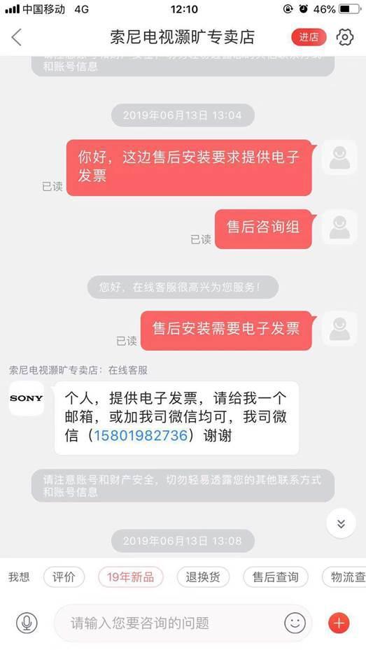 图:李先生出具的聊天记录显示第一次索要发票是在购买后的第二天