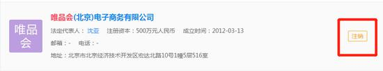 唯品会北京分公司显示注销 陷入恶性循环