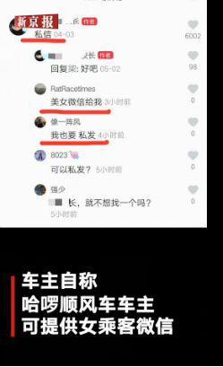 来源:新京报视频截图