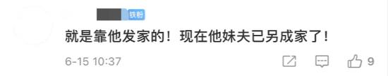 """此前有网友在微博爆料,林生斌已成家(""""妹夫""""即指林生斌本人)图源 / 微博"""