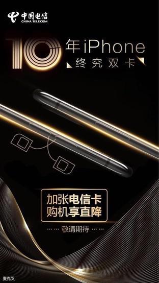 网传电信的双卡iPhone Xs宣传图