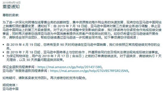 亚马逊在中国的15年:抢占了先机,最终却失去了市场