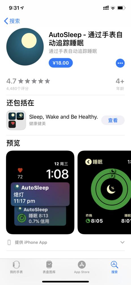 可监测睡眠的第三方App