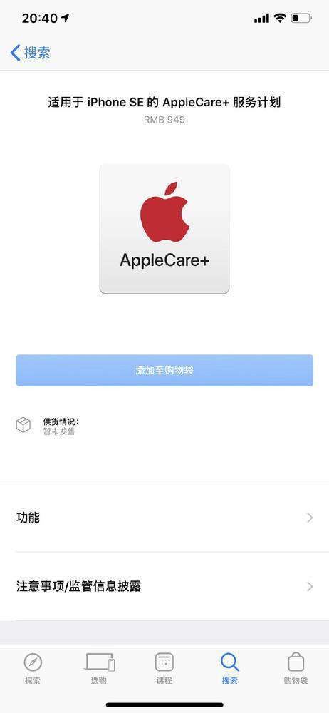 苹果官网更新iPhone SE的AppleCare+服务计划(大陆)