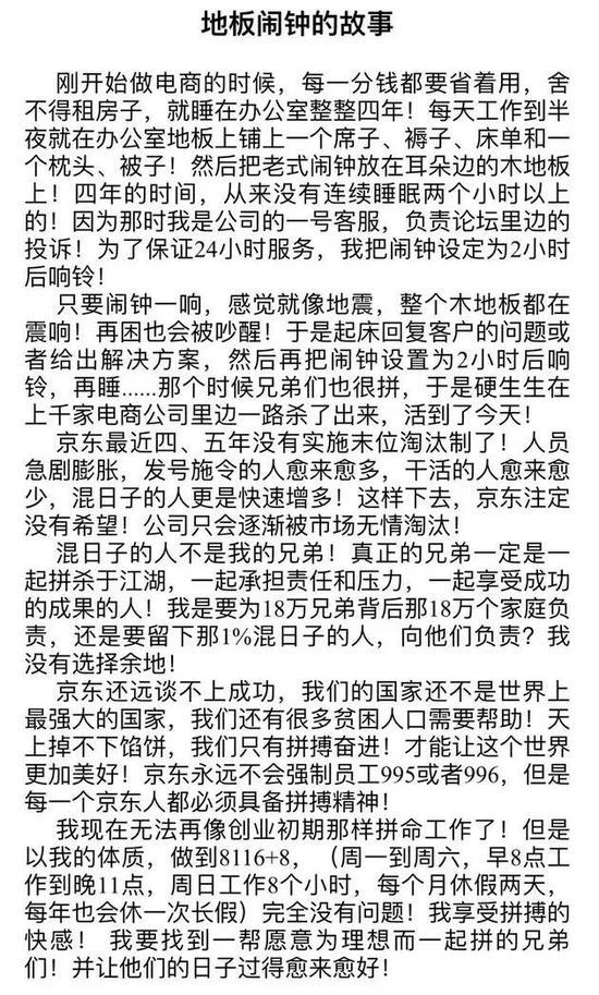 马云刘强东都说要加班 网友:996没问题,但问题是…的照片 - 5