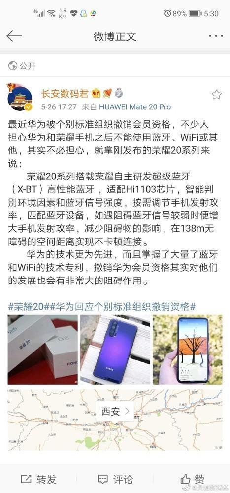 华为超级蓝牙爆料微博