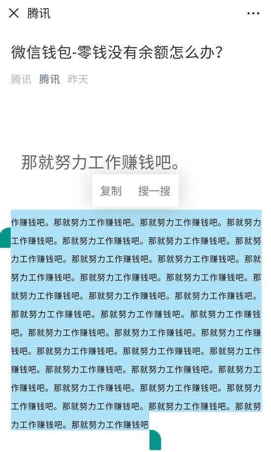 """微信判定""""腾讯""""官方公号滥用原创 取消其原创标识"""