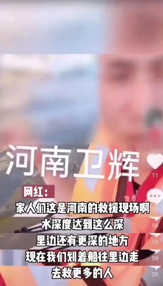 网红为直播偷救生艇。图片来源:@邢台身边事