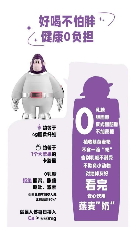 燕麦奶品牌的宣传词来源/淘宝