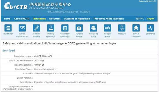 图丨贺建奎团队此次实验的相关注册资料(来源:中国临床试验注册中心)
