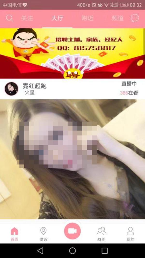 直播平台界面截图 本文图均为 武汉市公安局 供图