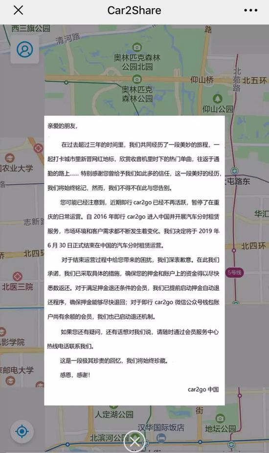 Car2go结束在中国的分时租赁运营通知,图源:网络