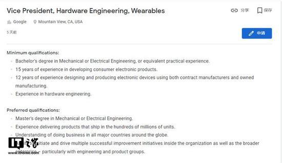 谷歌发布可穿戴设备招聘职位 Pixel Watch要来了?