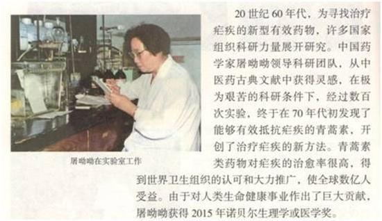 節選自《中國歷史》八年級下冊中的介紹選段。