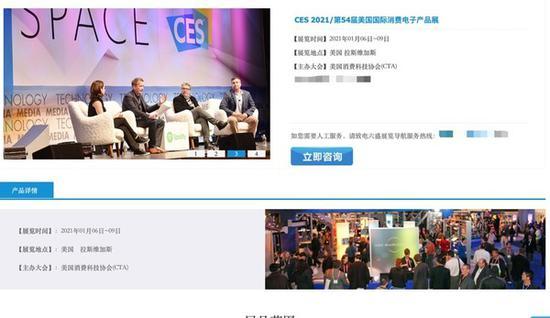 CES2021将会在明年一月继续举办线下展会