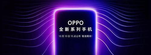 OPPO全新系列手机将公布