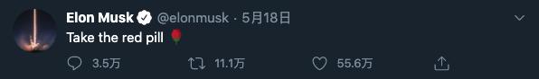 """(""""吃红色药丸吧"""")"""