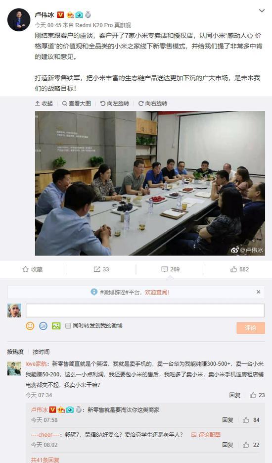 值得一提的是,6月18日,雷军与小米中国区团队举办了一场闭门干部动员会。