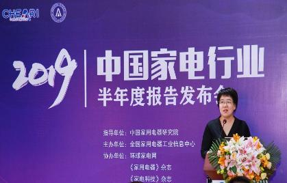 全国家用电器工业信息中心研究员 杨征 解读报告