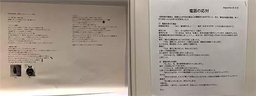 左图是本实验室一个制备样品的标准流程,任何修改企图都会遭到日本同事的强烈反对,右图是实验室的接电话流程,规范用语都有详细的说明和建议(为了避免泄密,图片已做模糊处理)