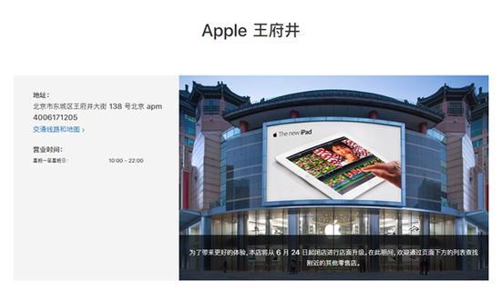 北京王府井及伦敦Apple Store将在本月进行闭店升级