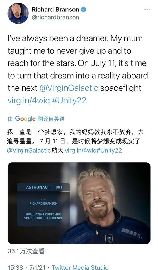 太空五分钟,船票两个亿,这个夏天超级富豪们排队上天