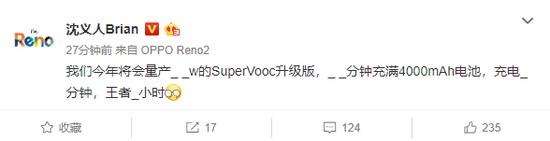 OPPO将量产支持SuperVOOC升级版的手机 充电功率将超过50W