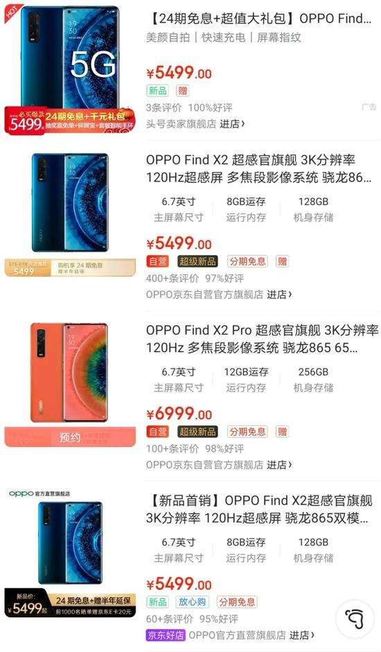 京东平台上的OPPO Find X2,图源京东商城