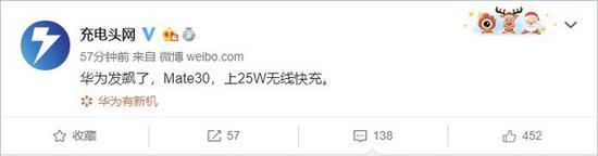 华为Mate 30 5G版升级 55W快充+无线反向充电