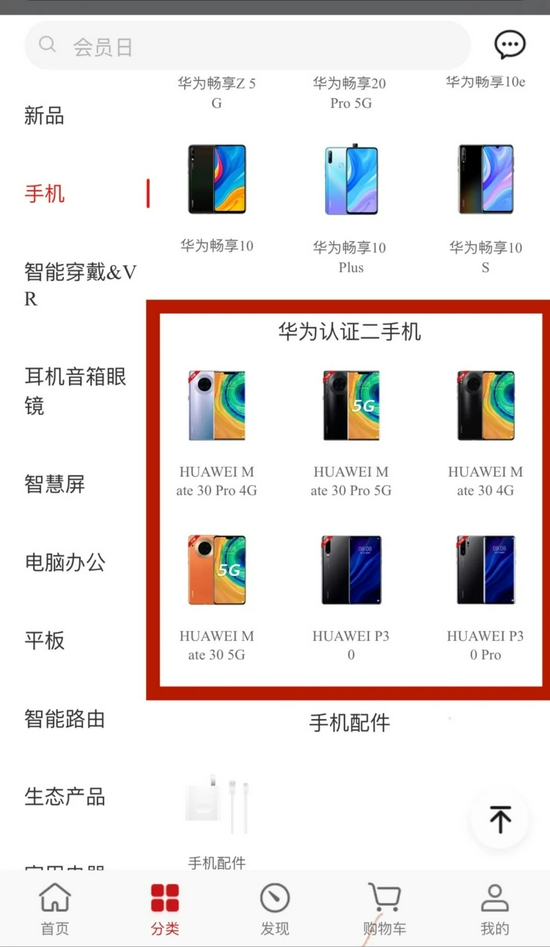 """华为开卖二手机,麒麟芯片""""回收再利用""""?"""