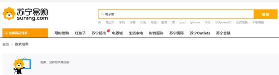 """▲苏宁易购""""电子烟""""搜索界面来源:苏宁易购官网"""