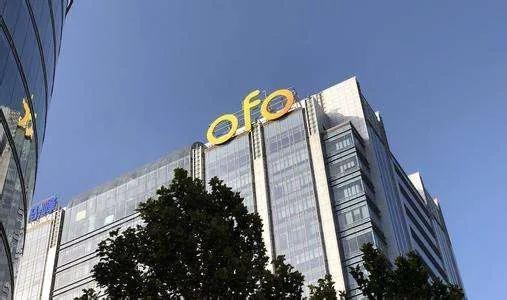 此前ofo办公大楼,北京理想国际大厦