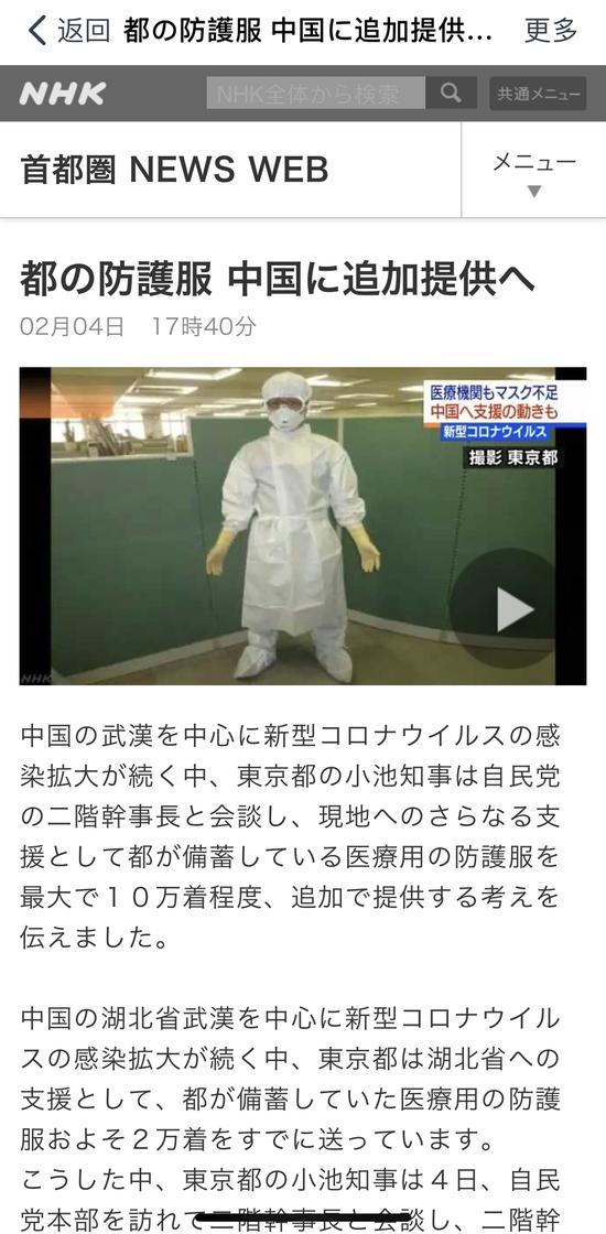 日本媒体此前报道再向中国捐赠10万套防护服意愿