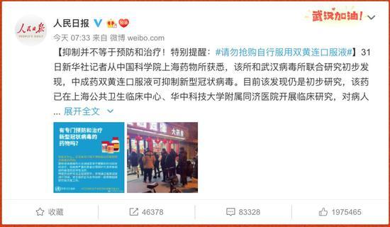 """人民日报官方发布的""""双黄连可抑制新型冠状病毒""""及""""抑制并不等于预防和治疗""""两条微博图片来源:weibo.com"""