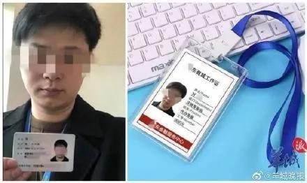 """""""客服工作证件"""" 来源:羊城晚报"""