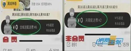 """侠客岛:大数据杀熟 这算哪门子""""精准服务""""?的照片 - 3"""