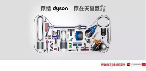 戴森在天猫双十一的广告海报