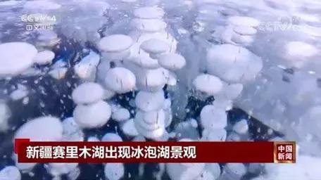 赛里木湖出现冰泡 (图片来源:央视网)