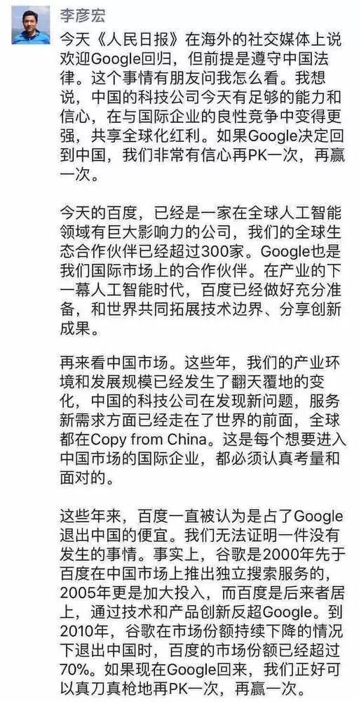 网传李彦宏8月7日的朋友圈。