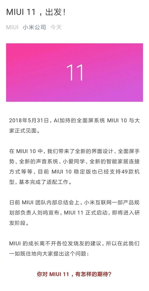 MIUI 11正在研发